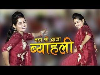 Sunita Baby New Dance 2018    Banke Aaja Byahli    Badhsa Jhajjar    Latest Haryanvi Dance