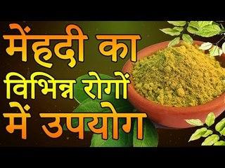 Health Tips of Henna in Various Diseases | मेहंदी का विभिन्न रोगों में उपयोग | Health Tips in Hindi