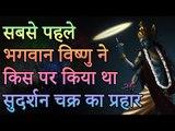 सबसे पहले भगवान विष्णु ने किस पर किया था सुदर्शन चक्र का प्रहार | Sudarshan Chakra | पौराणिक कथा