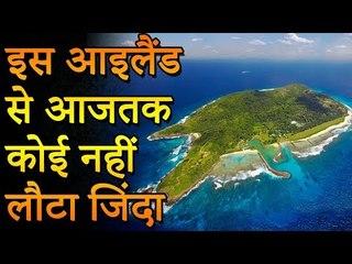 इस आइलैंड से आजतक कोई नहीं लौटा जिंदा | No One Returned From This Island | Adbhut Kahaniyan
