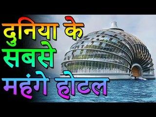 worlds most expensive hotels adbhut kahaniyan