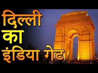 दिल्ली के इंडिया गेट का इतिहास | India Gate of Delhi | Adbhut Kahaniyan