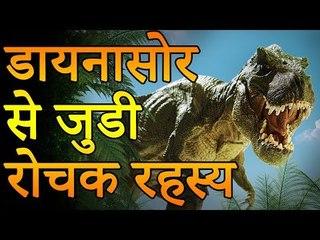 डायनासोर से जुड़े रोचक रहस्य | Interesting Secrets About Dinosaurs | Adbhut Kahaniyan