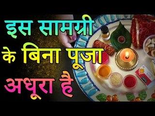 इन चीजों के बिना अधूरी है आपकी पूजा | रोज की पूजा में भूल से भी न करें ये गलती | Adbhut Kahaniyan