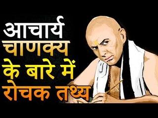 आचार्य चाणक्य के बारे में रोचक तथ्य | Interesting Facts About Acharya Chanakya | Adbhut Kahaniyan