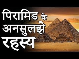 Unsolved Mysteries of the Pyramid | पिरामिड के अनसुलझे रहस्य | Adbhut Kahaniyan