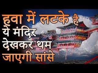 हवा में लटके ये मंदिर देखकर थम जाएगी सांसे | Hanging Temples | Adbhut Kahaniyan