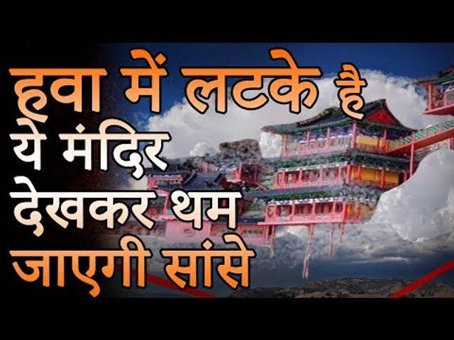 हवा में लटके ये मंदिर देखकर थम जाएगी सांसे   Hanging Temples   Adbhut Kahaniyan
