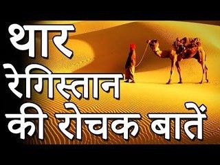 Beautiful Thar Desert | थार रेगिस्तान की रोचक बातें | Adbhut Kahaniyan