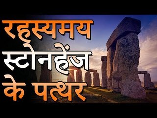 रहस्यमय स्टोनहेंज के पत्थर | Mysterious Things About Stonehenge | Adbhut Kahaniyan