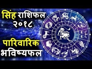 पारिवारिक जीवन पर क्या होगा असर | सिंह राशिफल २०१८ के अनुसार पारिवारिक भविष्यफल | Leo Horoscope 2018