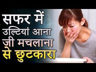 What to Do at Vomiting Time | जी मिचलाना या उल्टी आने पर क्या करे | Healthy Remedy