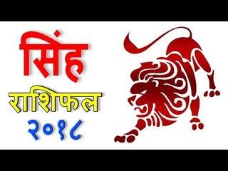 सिंह राशिफल 2018 | कैसा रहेगा आपका 2018 | Leo 2018 | Leo Horoscope 2018