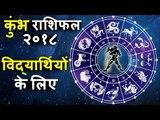 २०१८ मे कुंभ राशि विद्यार्थियों को मिलेगा ये सब । Horoscope 2018 कुंभ राशि | Aquarius Horoscope 2018