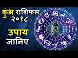 कुंभ राशि वालो के लिए है २०१८ में कुछ खास उपाय | कुंभ राशि साल २०१८ | Aquarius Horoscope 2018