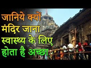 Health Benefits of Visiting a Temple | मंदिर जाना स्वास्थ्य के लिए होता है अच्छा | Healthy Remedy
