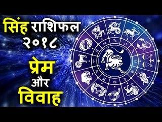 प्रेम और विवाह | सिंह राशिफल २०१८ | कैसा रहेगा आपका २०१८ | Leo Horoscope 2018 | Leo 2018