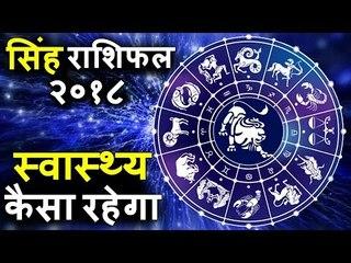 सिंह राशिफल २०१८ के अनुसार स्वास्थ्य | स्वास्थ्य का कैसे रखें खयाल | Leo Horoscope 2018 | Leo 2018