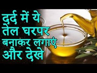 Make This Oil in Pain at Home | हर प्रकार के दर्द को दूर कर देगा ये तेल | Healthy Remedy