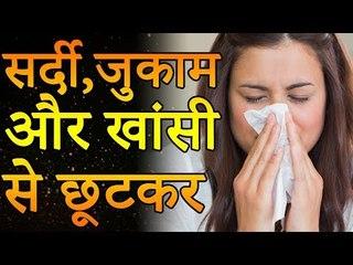 Remedy for Seasonal Allergies | सर्दी,जुकाम,खांसी से  छुटकारा पाने का घरेलु नुस्खा | Healthy Remedy