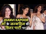 Pretty Jhanvi Kapoor दिखाई दी Mom Sridevi के BIRTHDAY डिनर पर
