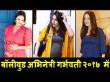 Bollywood अभिनेत्री गर्भवती 2017 में - Esha Deol , Soha Ali Khan , Celina Jaitly