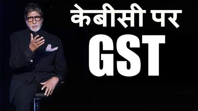 KBC पर GST ? | GST Kaun Banega Crorepati पर ? | Amitabh Bachchan