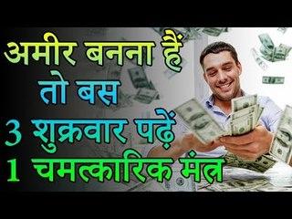 01 अमीर बनना चाहते हैं तो बस 3 शुक्रवार पढ़ें 1 चमत्कारिक मंत्र | Desi Totke - देसी टोटके