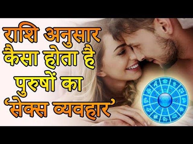 जानिए राशि अनुसार कैसा होता है पुरुषों का 'सेक्स व्यवहार     Desi Totke - देसी टोटके