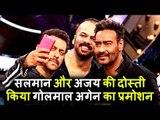 Salman और Ajay Devgn की दोस्ती का सबूत। शो पर किया Golmaal Again का प्रमोशन । Rohit Shetty