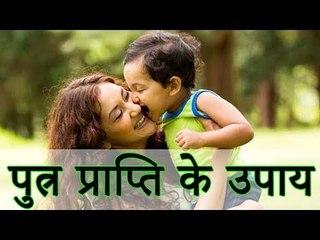 Putra Prapti Ka Upaay | Remedy for son's recovery | Desi Totke - Desi Totke