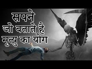 17 सपने जो बताते है मृत्यु का योग | The dreams that tell death | Desi Totke - देसी टोटके
