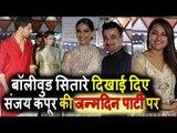 Sanjay Kapoor BIRTHDAY PARTY पर पोहचे Alia Bhatt, Sidharth Malhotra, Sonakshi Sinha, Arjun Kapoor