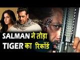 Tiger Zinda Hai ने तोडा Ek Tha Tiger का भी रिकॉर्ड सिर्फ 24 Hours में | Salman Khan, Katrina Kaif