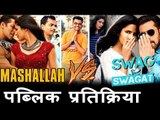 Swag Se Swagat Vs Mashallah का Public Reaction | Tiger Zinda Hai Vs Ek Tha Tiger | Salman ,Katrina