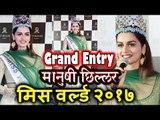 Miss World 2017 Manushi Chillar Grand एंट्री | Miss World Press Conference