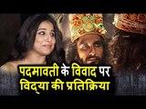 Vidya Balan की प्रतिक्रिया Padmavati के कंट्रोवर्सी पर | Deepika Padukone | Sanjay Leela Bhansali