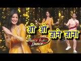 Salman के Oh Oh Jaane Jaana पर नाची Katrina Kaif । Dance India Dance 6
