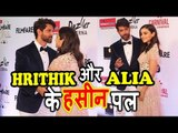 Hrithik Roshan और Alia Bhatt का CUTE MOMENT । Filmfare Glamour And Style Awards 2017 Red Carpet