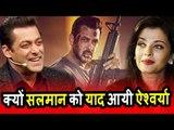 सलमान खान GOES MAD In ऐश्वर्या MEMORIES | Salman Khan Action Look | टाइगर ज़िंदा है