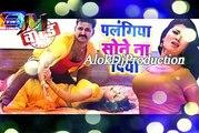 Pawan Singh 2018 Dj Song Palangiya A Piya Sone Na Diya Wanted Pawan Singh 20