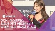 최희서, 1일 4회 베드신? ′박병은 림프 마사지 해줘 도움′
