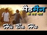 Akshay Kumar के Padman का Hu Ba Hu गाना हुआ रिलीज़ । Sonam Kapoor   Amit Trivedi   Kausar Munir