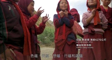 《尊瑪、尊瑪:我和她們在喜馬拉雅山的夏天 》官方中文預告 Tsunma, Tsunma: My Summer with the Female Monastics of the Himalaya Official Trailer