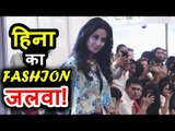 Hina Khan पोह्ची Lakme Fashion Week 2018 पर | Hina Khan Ramp Walk | LFW 2018