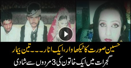 Three men claim to have married woman in Gujrat