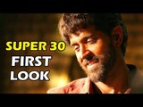Hrithik Roshan के SUPER 30 का फर्स्ट लुक हुआ रिलीज़ | Anand Kumar Biopic