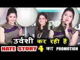 Urvashi Rautela पहुंची Kala Ghoda Arts Festival पर | Hate Story 4 Promotion