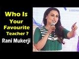 आप की Favourite Teacher कौन है ? Rani Mukerji   Oye Hichki Song Launch   Hichki