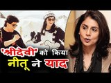 Neetu Singh ने दी Sridevi को कुछ इस अंदाज़ में श्रद्धांजलि | Rishi Kapoor